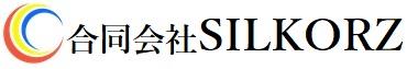 合同会社SILKORZ(シルカーズ)