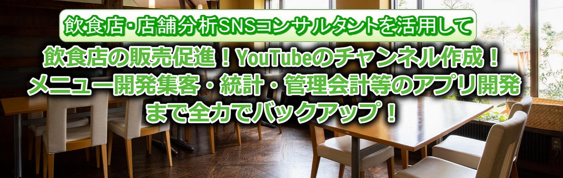 飲食店・店舗分析SNSコンサルタント